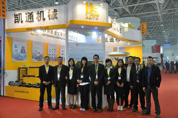2011 11th Beijing International Construction Machinery Exhibition and Seminar