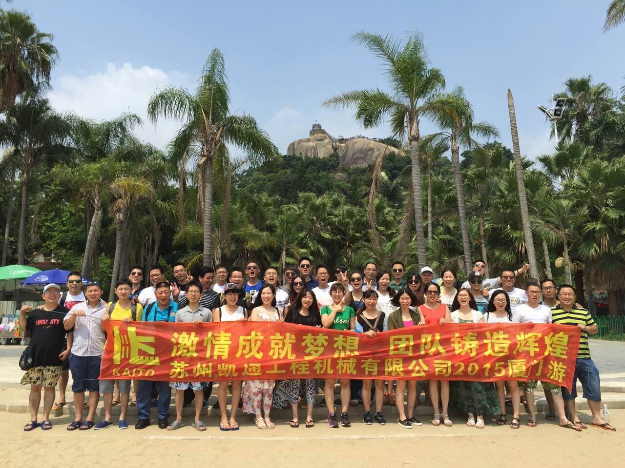 2015 Xiamen Travel